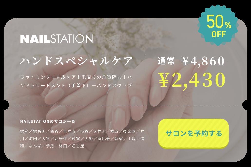 """""""NAILSTATIONクーポン ハンドスペシャルケアが50%OFF サロン予約はこちら"""""""