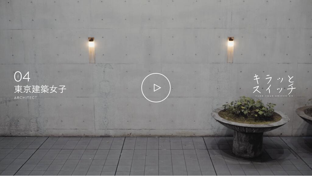 VOL.04 東京建築女子